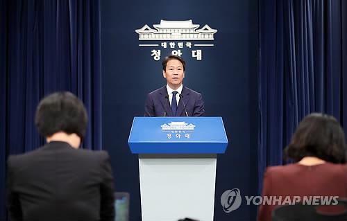详讯:韩青瓦台公布文金会韩方代表团名单
