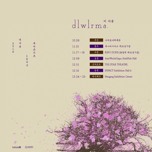 资料图片:歌手IU出道10周年演唱会海报(Kakao M提供)