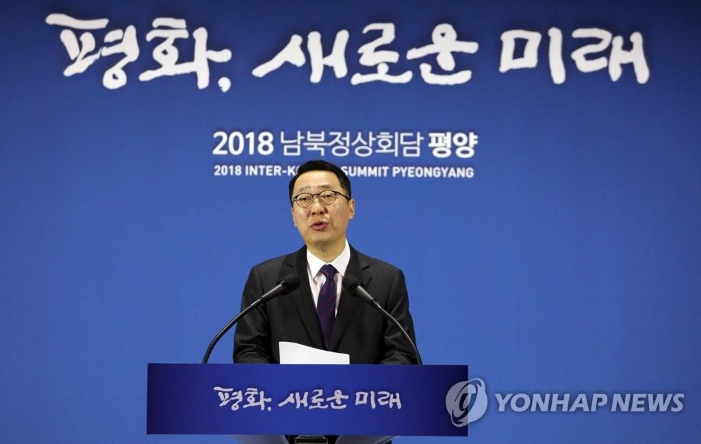 9月19日,在设于首尔东大门设计广场的韩朝首脑会谈主新闻中心,青瓦台与民沟通首席秘书尹永灿举行记者会。(韩联社)