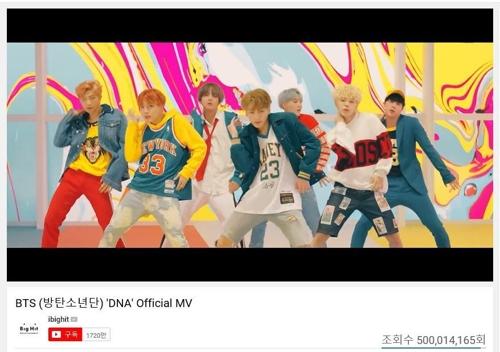 BTS《DNA》MV播放量破5亿的优兔画面截图(Big Hit娱乐提供)