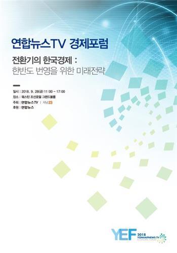 韩联社TV明办经济论坛展望半岛繁荣未来