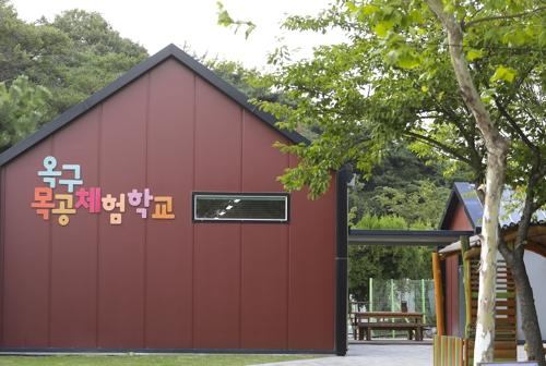 玉钩公园里的木工免费体验学校(韩联社记者成演在摄)