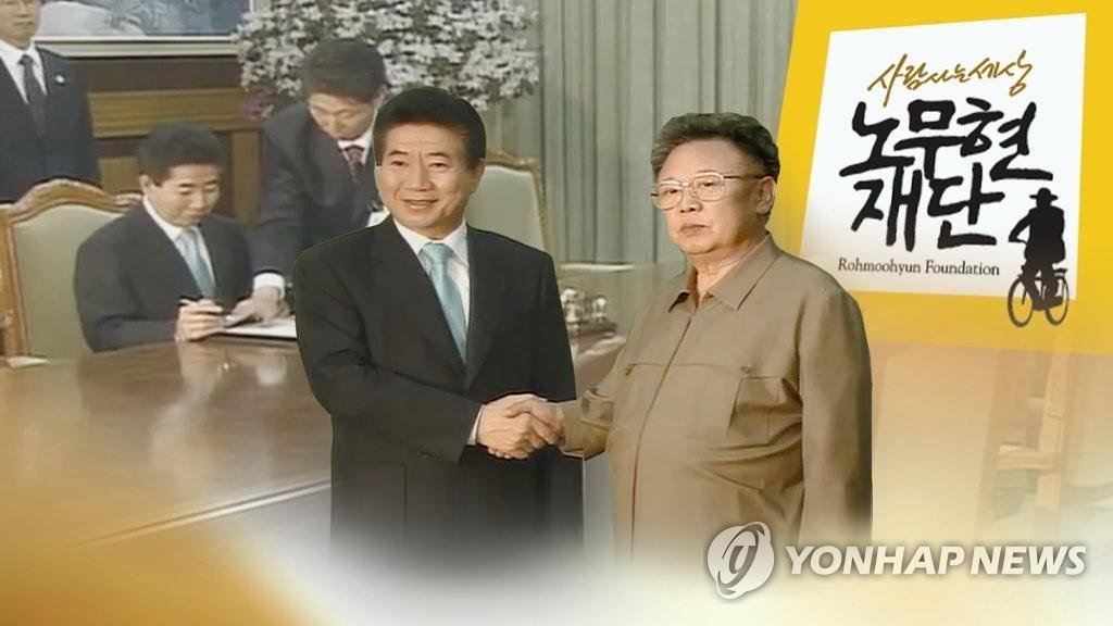 韩组建官民代表团访朝纪念《10·4宣言》