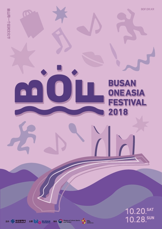 2018釜山同一个亚洲文化节海报(官网)