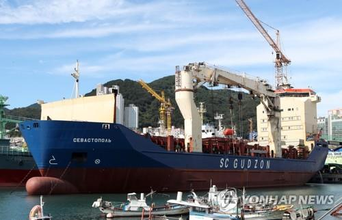 """资料图片:9月30日,俄罗斯古德逊船运公司旗下""""塞瓦斯托波尔""""号货船停靠在釜山甘川港一造船厂。(韩联社)"""