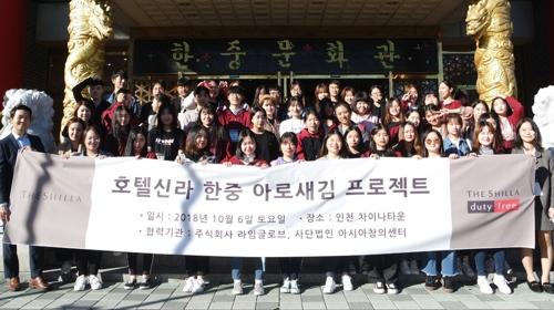 新罗酒店韩中学生文化交流项目启动