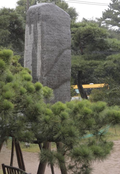 """立在韩国的""""广开土大王碑""""(韩联社记者成演在摄)"""