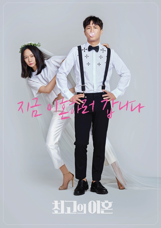 《最完美的离婚》海报(官网)