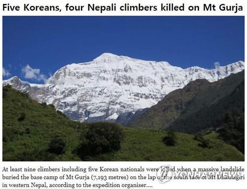 韩国登山队在喜马拉雅遇难 遗体回收工作启动
