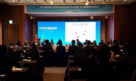2018中国广西-韩国投资合作恳谈会现场照(韩联社)