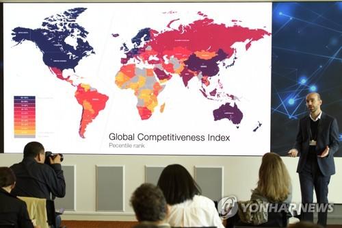 资料图片:2017年9月26日,世界经济论坛举行记者会,公布国家竞争力排名。(韩联社/欧新社)