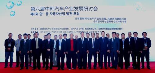 第六届韩中汽车产业发展研讨会在京举行