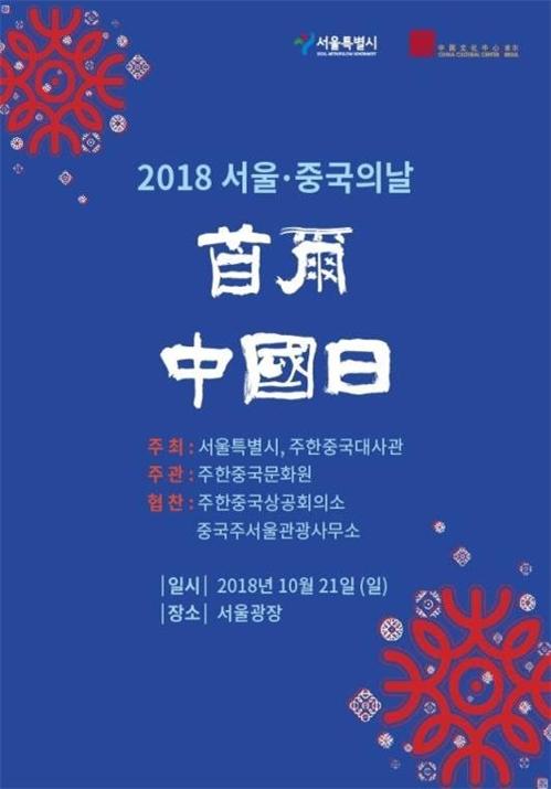 """""""2018首尔·中国日""""活动21日在韩举行"""