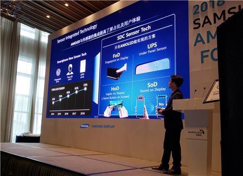 三星显示在华办论坛介绍OLED尖端技术