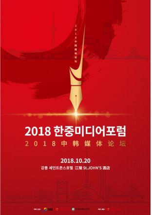 2018中韩媒体论坛明在韩举行