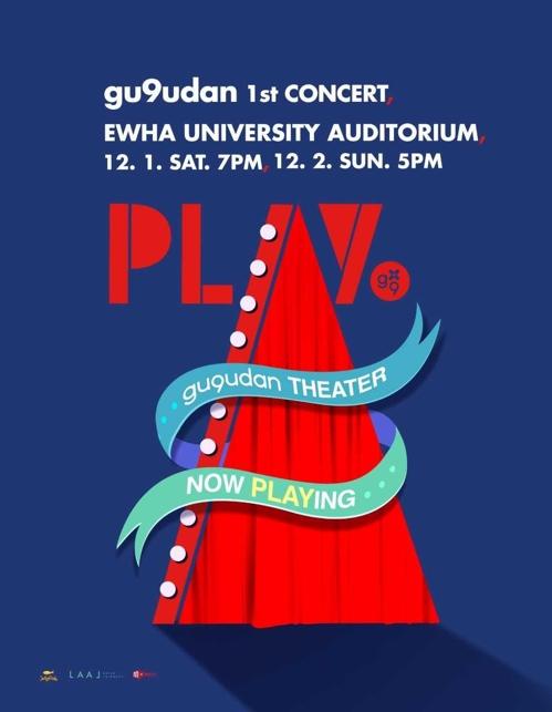 gugudan12月首办演唱会