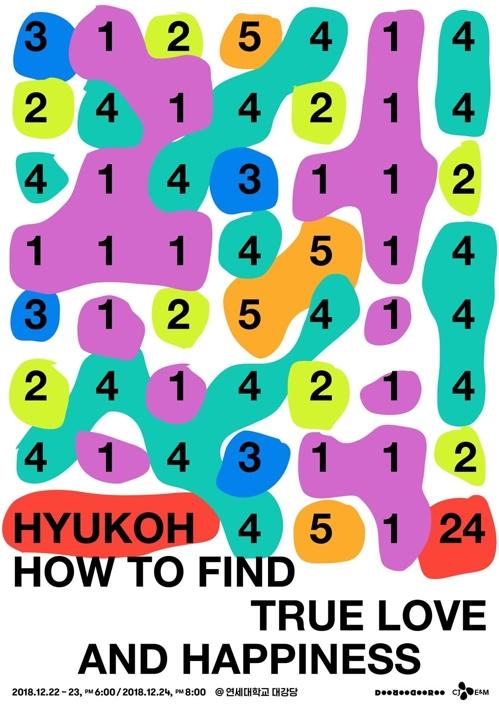 乐队HYUKOH演唱会海报(经纪公司供图)