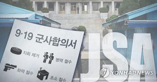 韩朝解除共同警备区武装工作顺利进行 - 2