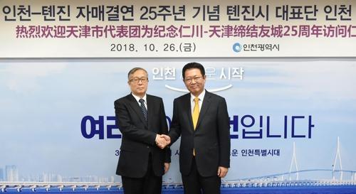 仁川天津缔结友城25周年商定继续深化合作