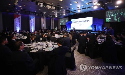 第23届世界韩人经济人大会在昌原开幕