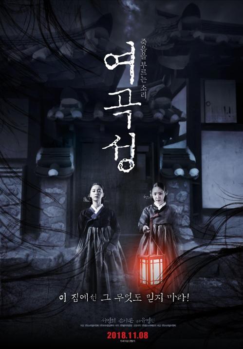韩恐怖片《女哭声》销往20个国家
