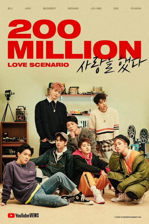 iKON《LOVE SCENARIO》经久不衰 MV播放破两亿
