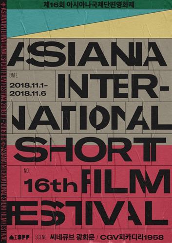 第十六届韩亚国际短片电影节开幕