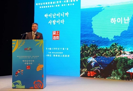 海南国际旅游岛推介会在首尔举行