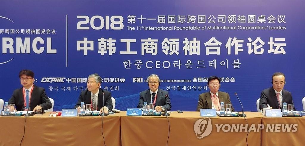 11月2日,由全经联与中国国际跨国公司促进会(CICPMC)联合主办的第七届韩中工商领袖合作论坛在天津举行。(韩联社/全经联供图)