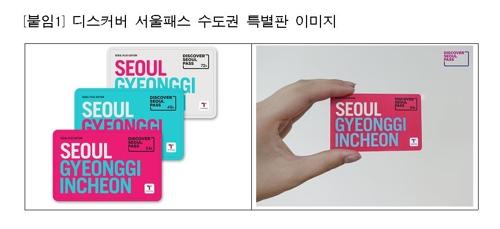 首尔市推出外国人专用首都圈限量版旅游卡