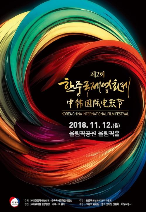 第2届韩中国际电影节海报(电影节组委会供图)