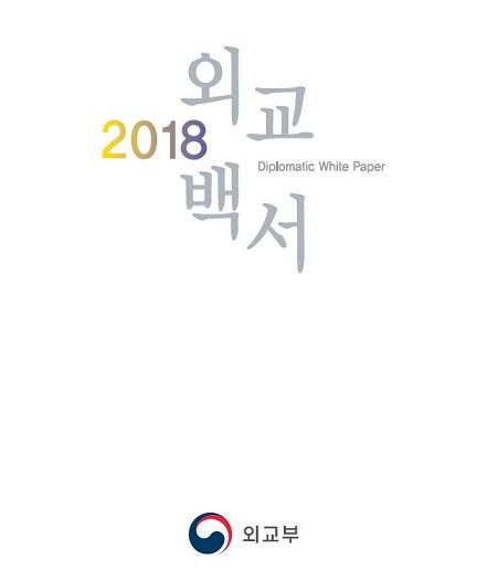 韩国《2018外交白皮书》出炉