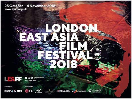 伦敦东亚电影节海报(韩联社/LEAFF执行委供图)