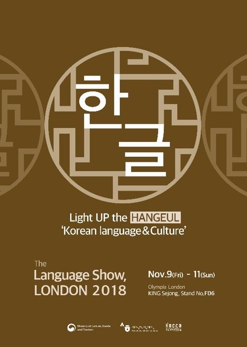 韩国参加英国国际语言展设馆宣传韩文