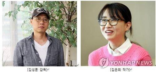 资料图片:导演金成勋(左)和编剧金恩熙(韩联社)