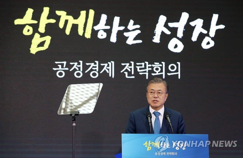 文在寅出席经济会议强调公平可持续发展