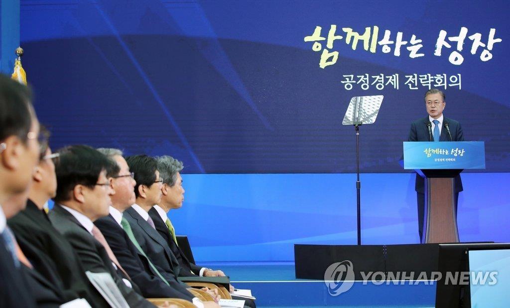 """11月9日上午,在首尔国际会展中心(COEX)举行的""""公平经济战略会议""""上,韩国总统文在寅发表致辞。(韩联社)"""