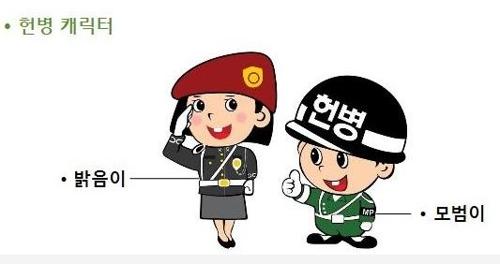 韩清除日帝残余改称宪兵为军事警察