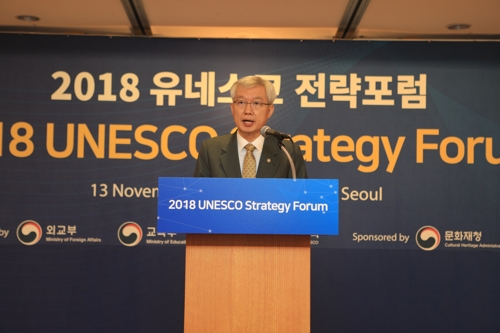11月13日,在首尔乐天酒店,李泰镐发表2018教科文组织战略论坛开幕词。(韩国外交部供图)