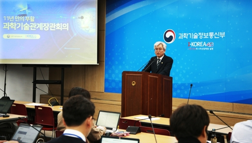 韩政府时隔11年再开科技部门长官会议