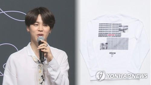 日本右翼重新炒作BT智旻去年穿爱国T恤的旧闻。(韩联社)