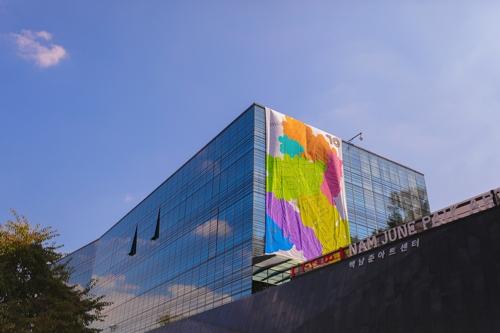 白南准艺术中心(韩联社记者成演在摄)