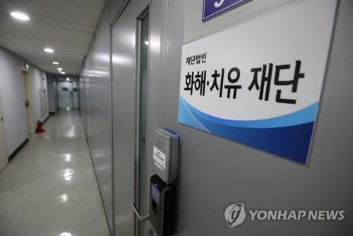 韩政府或明日公布是否解散慰安妇基金会