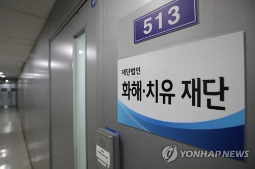 简讯:韩政府宣布将解散慰安妇基金会
