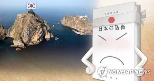 韩政府严正抗议日本政客主张独岛主权