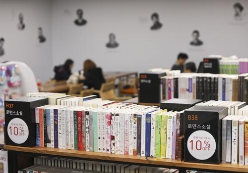 盆唐车医院附近的二手书店(韩联社记者成演在摄)