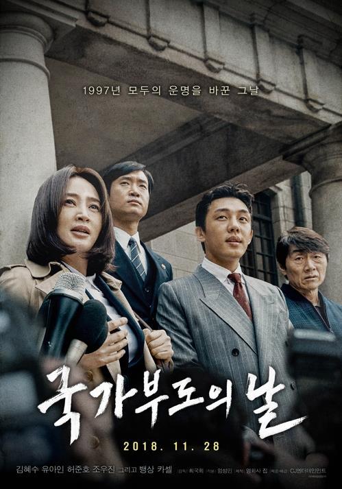 韩国电影《国家破产之日》海报(CJ娱乐供图)
