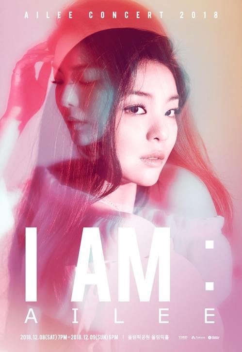 歌手Ailee下月在首尔开唱