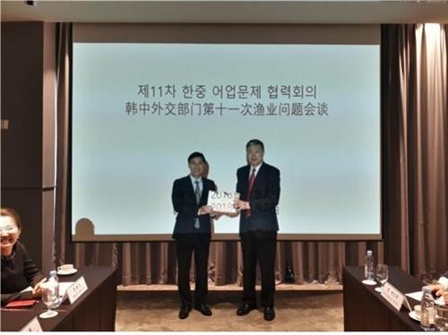 韩中外交部门举行第十一次渔业问题会谈
