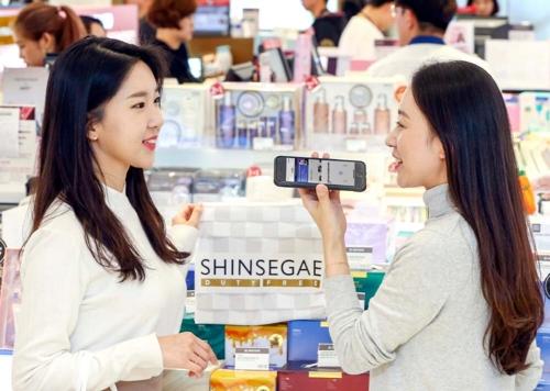 新世界免税店推智能语音搜索吸引中国游客